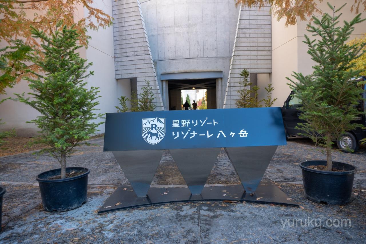 リゾナーレ八ヶ岳(エントランス)