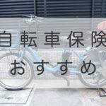 子供乗せ自転車に乗るなら自転車保険に加入すべし!楽天がおすすめ