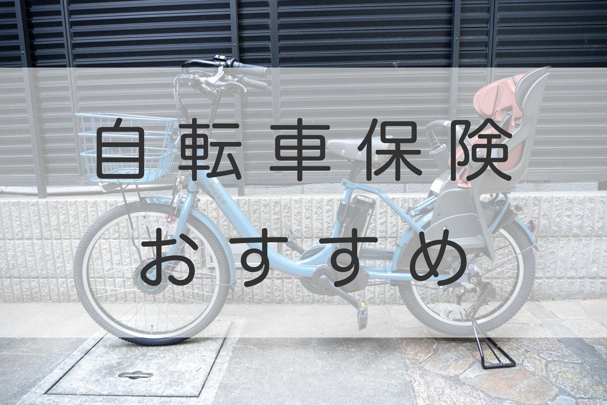 自転車保険のおすすめは楽天