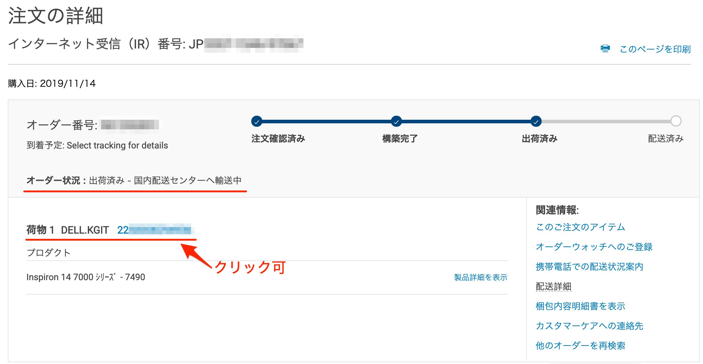 番号 佐川 急便 追跡