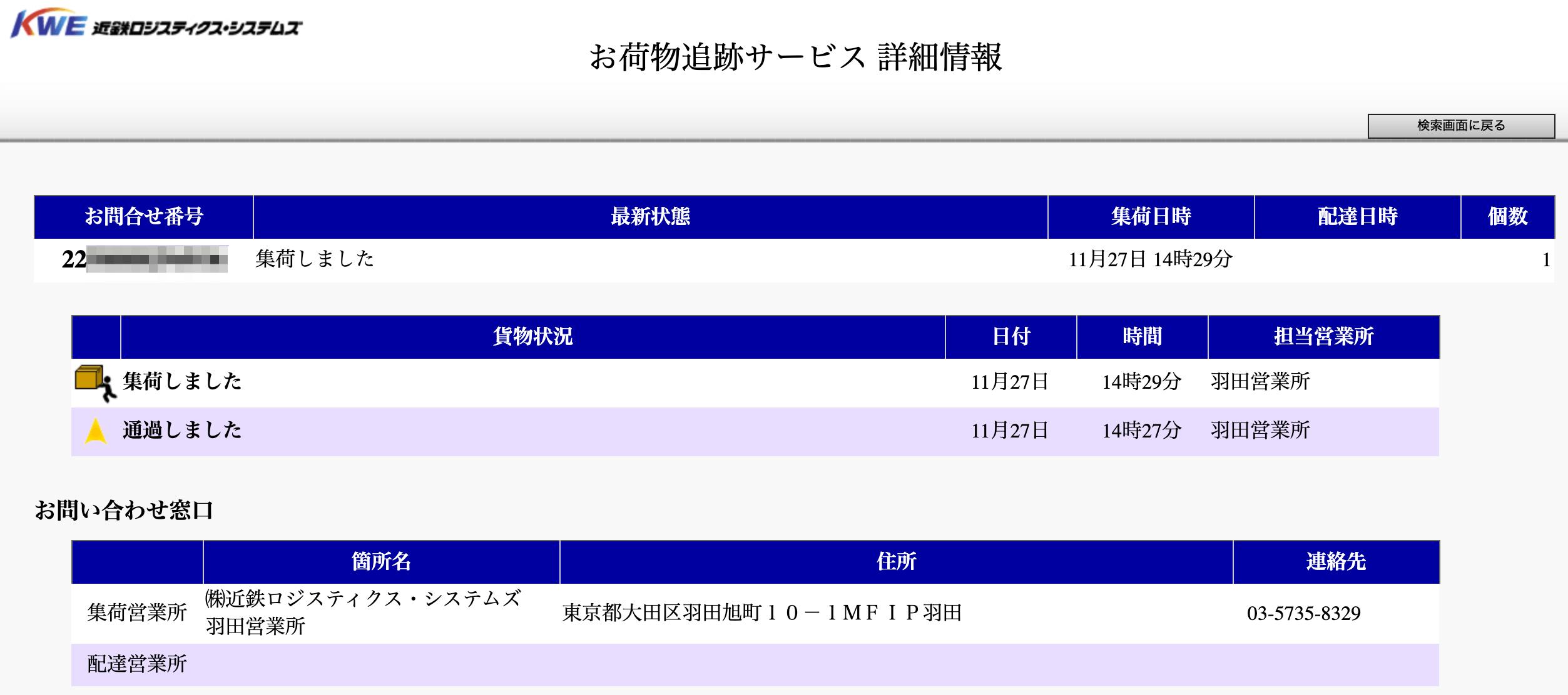 近鉄ロジスティック・システムズ荷物追跡サービス