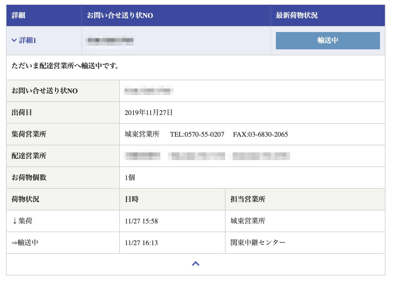 佐川急便の荷物追跡