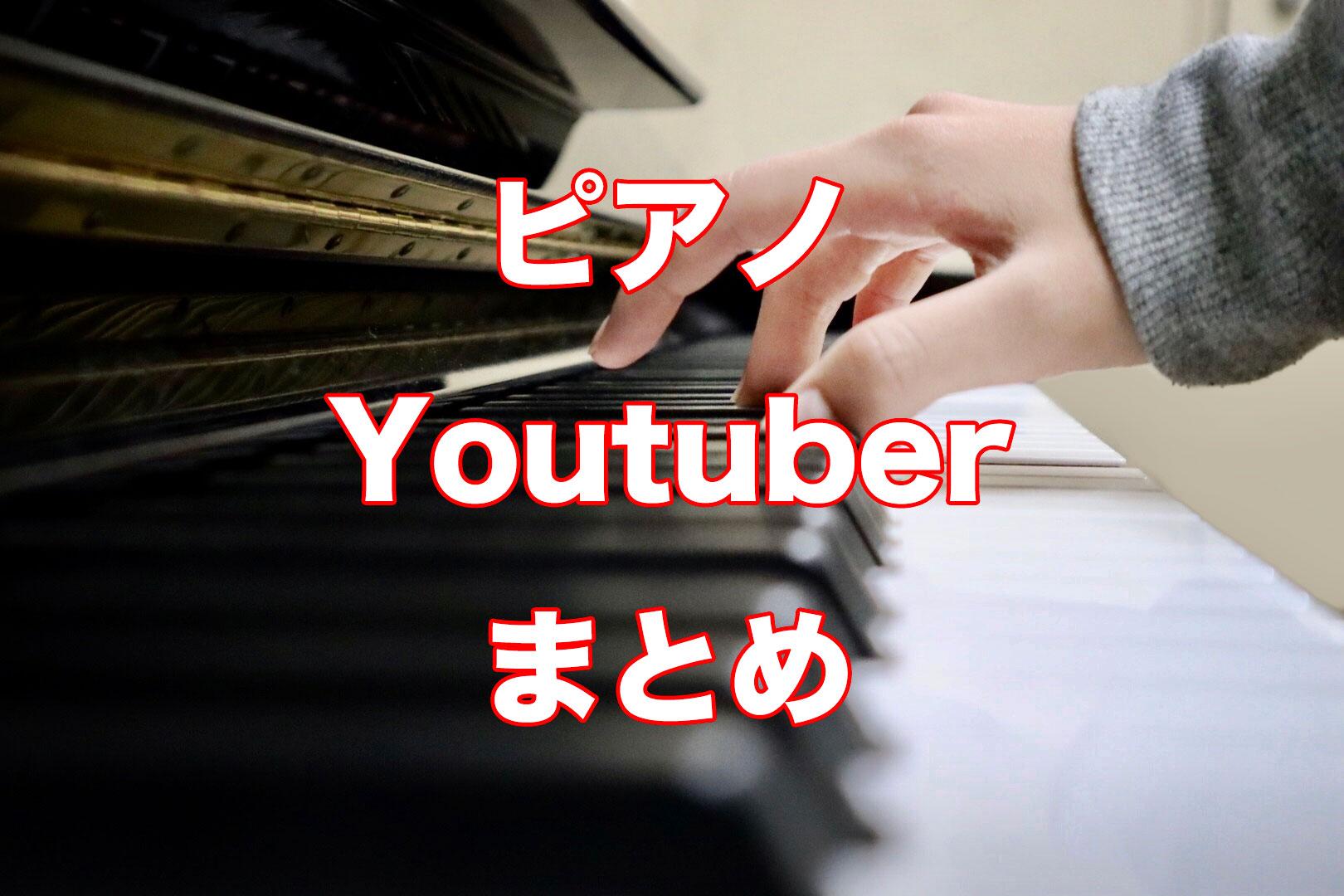 ピアノYoutuberまとめ
