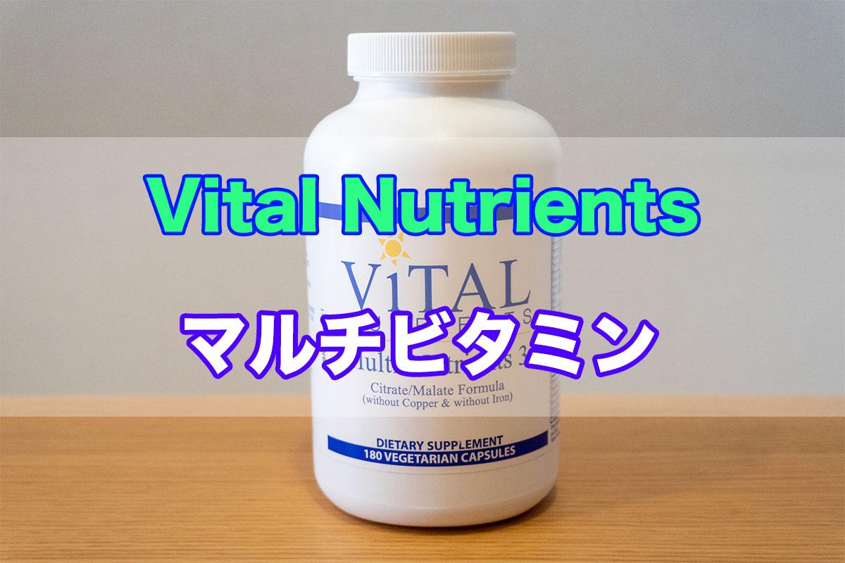 Vital Nutrientsマルチビタミン&ミネラルを購入