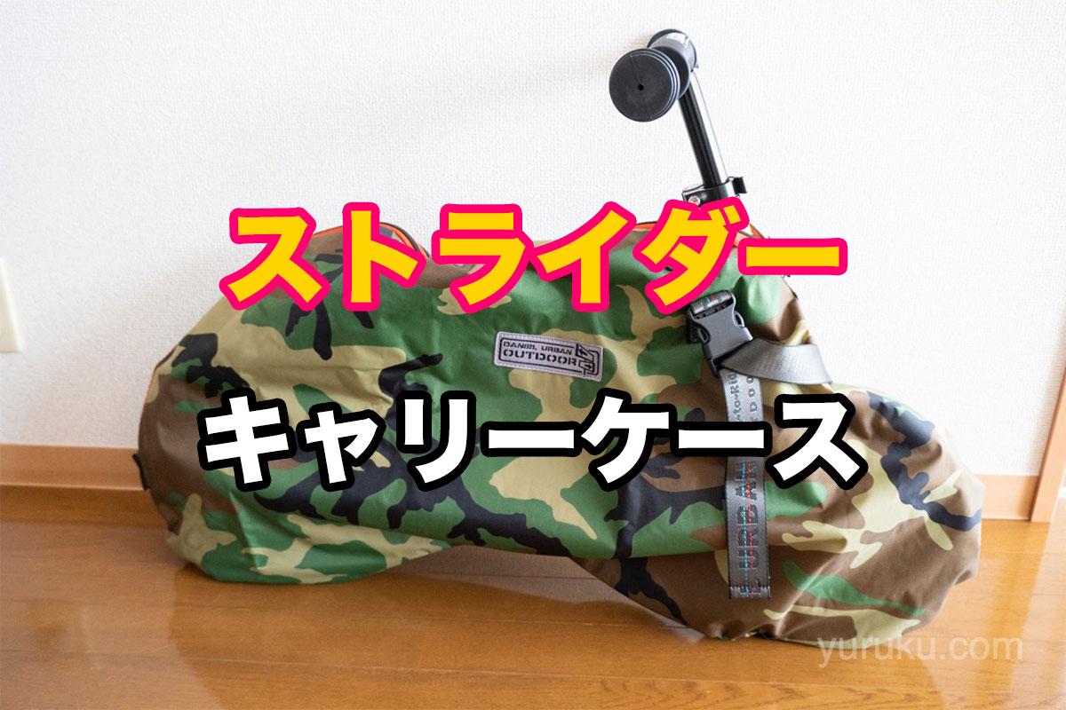 ストライダーのキャリーケース(袋)