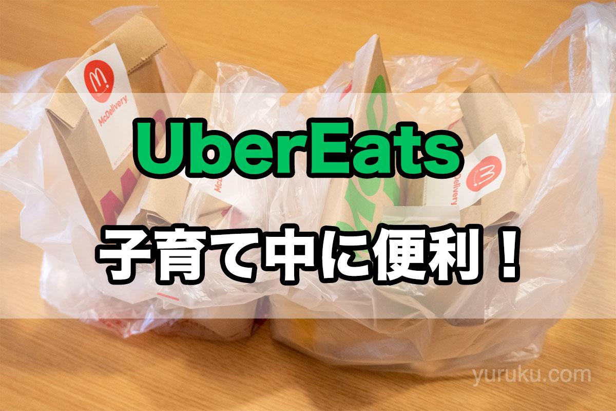 UberEatsが子育て中に便利!