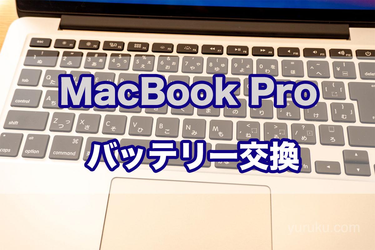 MacBook Pro バッテリー交換