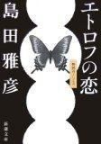 2008年7月に読んだ本。
