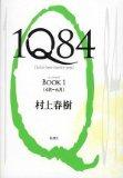 1Q84 読了