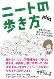 最近読んだ本 (2012夏)