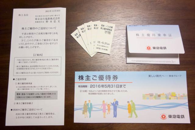 東急電鉄の株主優待券が届いた