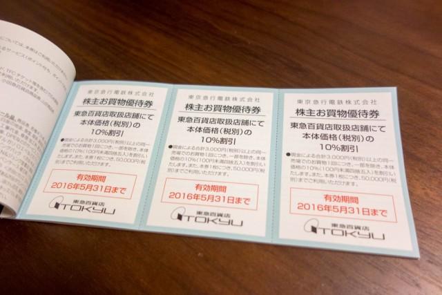 東急百貨店の割引券