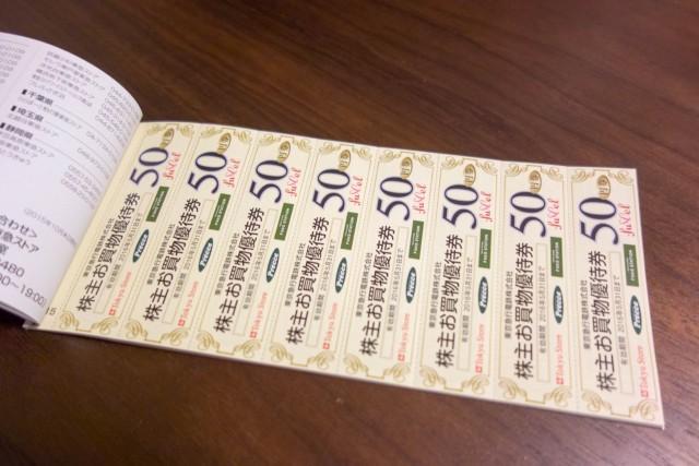 東急ストアの50円引券