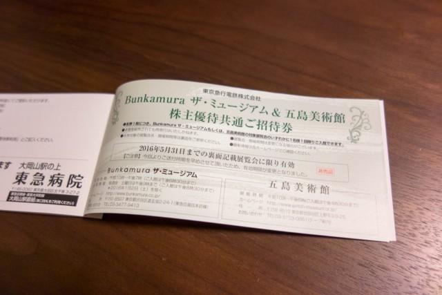 Bunkamuraザ・ミュージアム&五島美術館の招待券