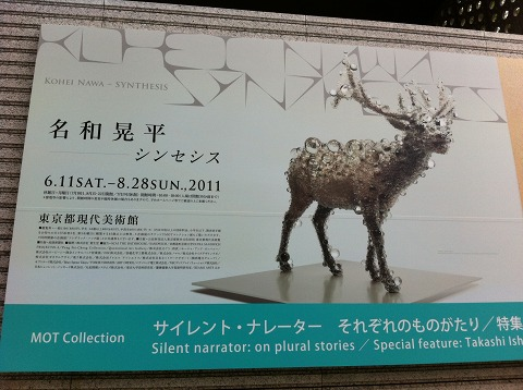 「シンセシス」名和晃平展と「木を植えた男。」フレデリック・バック展
