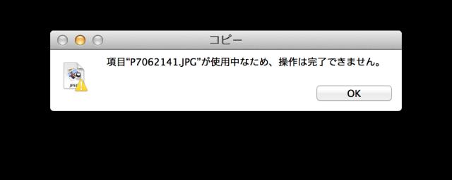 """Macで「項目""""***""""が使用中なため、操作は完了できません。」と出るときの対処法"""