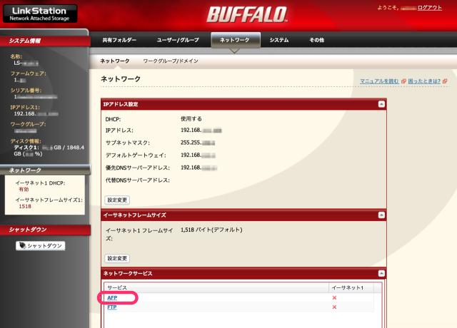 Buffalo NAS Web設定