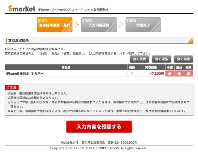 Smarket査定額