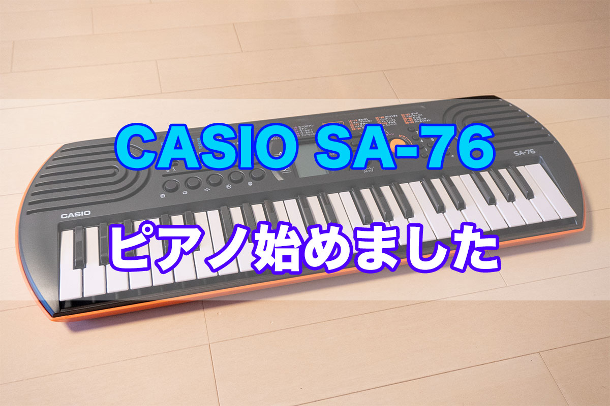 CASIO SA-76購入