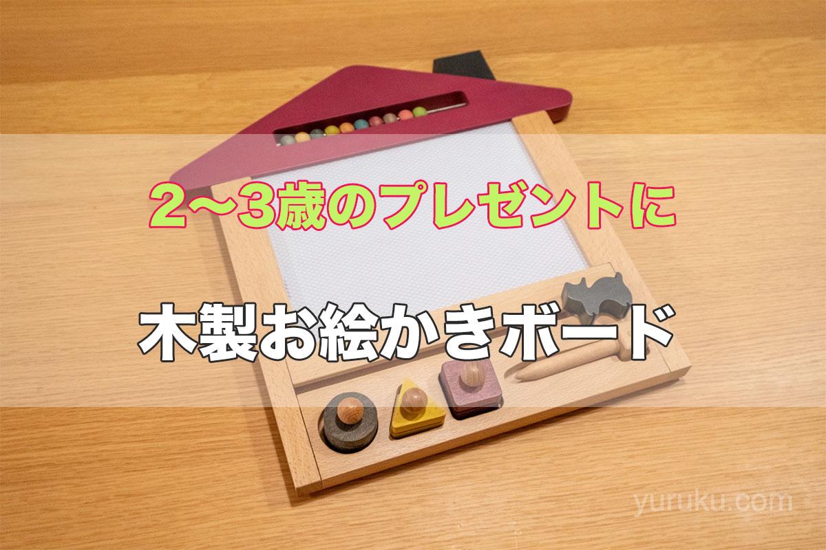2〜3歳のプレゼントに木製お絵かきボード