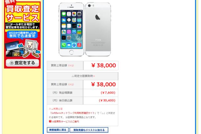じゃんぱらiPhone5s買取見積り価格