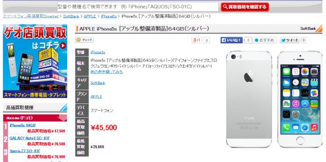 Smarket_iPhone5s買取見積り価格