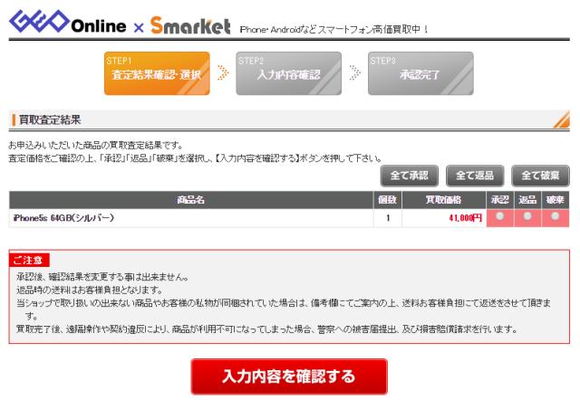 Smarket_iPhone5s買取価格